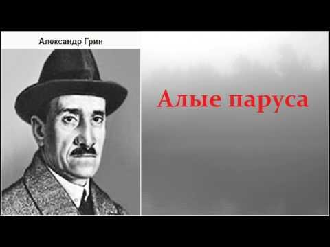 Александр Грин.  Алые паруса.  аудиокнига.