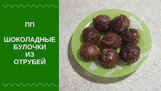 ПП рецепт: шоколадные булочки без муки, без сахара, без жира