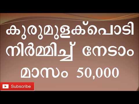 black-pepper-powder-manufacturing-business-idea-kerala-malayalam-കുരുമുളക്പൊടി-നിര്മ്മാണം