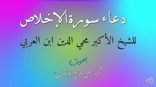 دعاء سورة الإخلاص للشيخ الأكبر محي الدين ابن العربي