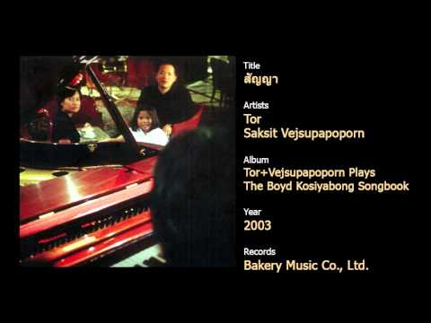 Tor+Vejsupapoporn Plays The Boyd Kosiyabong Songbook - สัญญา (Audio) (Instrumental)