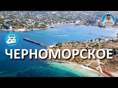 ЧЕРНОМОРСКОЕ. КРЫМ 2017. КАПИТАН КРЫМ