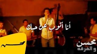 محمد محسن - أنا أتوب عن حبك | Mohamed Mohsen - Ana Atoub A'an H'obak