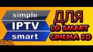 IPTV на Smart tv (VLC)(в этом видео расскажем как подключить бесплатно iptv высокого качеста на ваш smart tv (lg) сайт:ss-iptv.com скорость..., 2014-02-03T16:46:32.000Z)