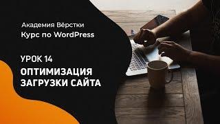Курс по WordPress | Урок 14  Оптимизация скорости загрузки сайта | Академия вёрстки