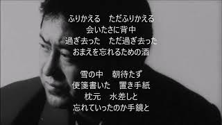 吉幾三 途中下車 作詞・作曲 吉幾三 / 編曲 野村豊.