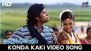 Konda Kaki Full Video Song | Aparichitudu Telugu | Vikram,Sadha | South Film Media