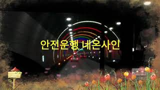 안전 운행 LED 터널구간