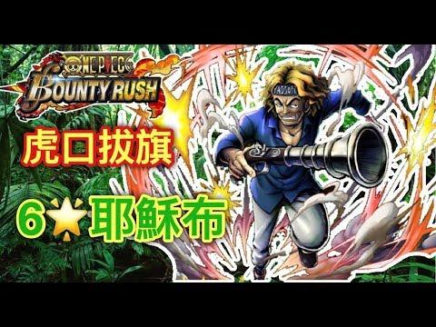 【Bounty Rush角色特輯】飛速奪寶-耶穌布 #老鄭