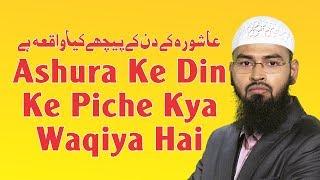 Ashura - 10 Muharram Ke Din Ke Piche Kya Waqiya Hai By Adv. Faiz Syed