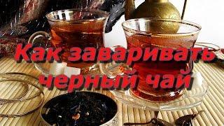 черный чай. Как заваривать черный чай