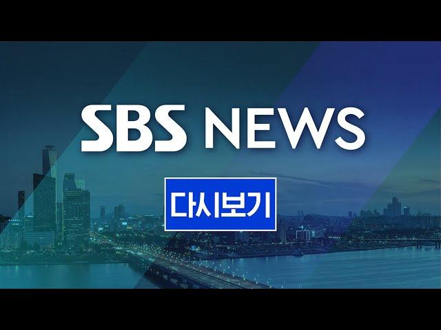 다시보는 12시 뉴스 1/16(토) - '5인 금지' 유지…카페 취식 · 헬스장 영업 허용 外 / SBS