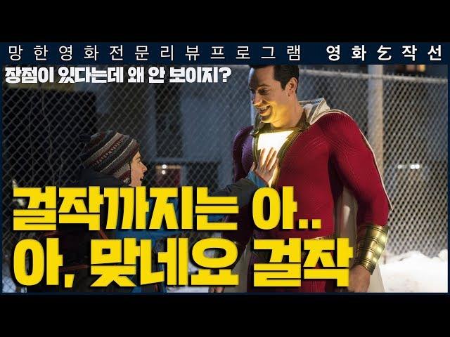 [영화걸작선]97회 - 샤잠! 2부(스포일러 리뷰)
