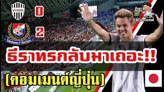 ความคิดเห็นชาวญี่ปุ่นเกี่ยวกับธีราทรในเกมที่โยโกฮามาชนะโกเบ 2-0