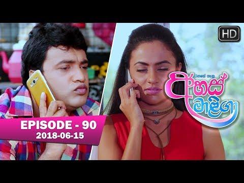 Ahas Maliga | Episode 90 | 2018-06-15