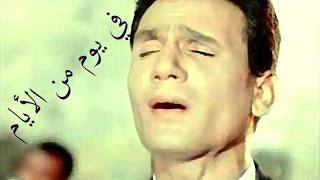 في يوم من الأيام - عبد الحليم حافظ -  صوت عالي الجودة