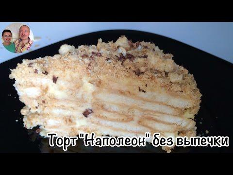 Торт 'Наполеон' без