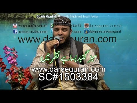 (SC#1503384) ''Sabz Gumbad Basa Hai Nazar Mein'' - Hafiz Abu Bakar