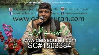 Video (SC#1503384) ''Sabz Gumbad Basa Hai Nazar Mein'' - Hafiz Abu Bakar download MP3, 3GP, MP4, WEBM, AVI, FLV Juni 2018