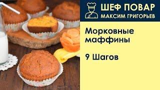 Морковные маффины . Рецепт от шеф повара Максима Григорьева