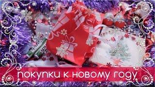 Fix price | декабрь. Покупки к Новому году в Фикс прайс #7