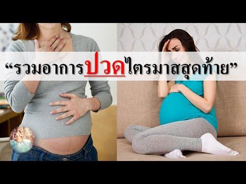 อาการคนท้อง : รวมอาการเจ็บปวดไตรมาสสุดท้าย!   อาการใกล้คลอด   คนท้อง Everything