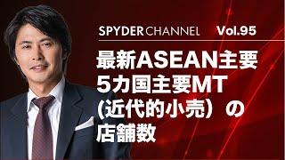 第95回 最新ASEAN主要5カ国主要MT(近代的小売)の店舗数