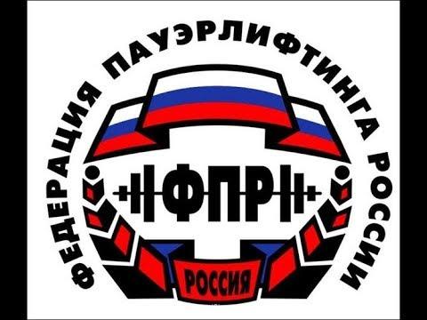 Чемпионат России по пауэрлифтингу г.Москва 2019