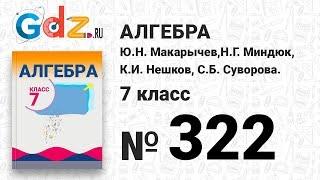 № 322- Алгебра 7 класс Макарычев