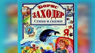 Борис Заходер Стихи для детей