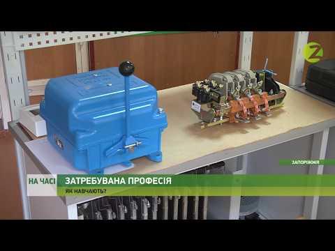 Телеканал Z: На часі - Запорізький політехнічний центр профтехосвіти отримає нове обладнання - 09.07.2020