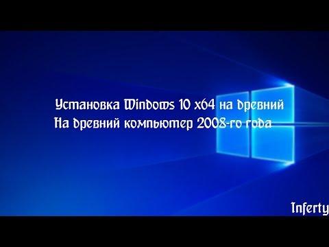 Установка Windows 10 X64 на старый пк 2008-го года