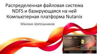 Nutanix: виртуальные вычислительные платформы - замена серверов и СХД / Максим Шапошников (Nutanix)