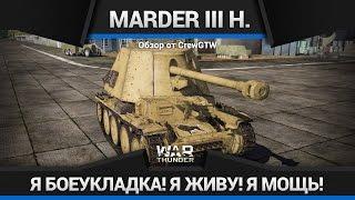 War Thunder - Обзор Marder III H.