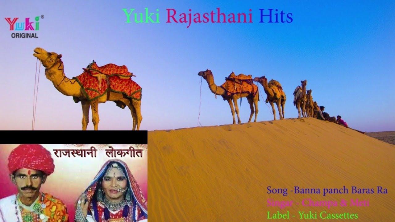 राजस्थानी लोकगीत । बन्ना पाँच बरस रा   Banna Panch Baras Ra    Champa & Meti    Yuki Cassettes Video