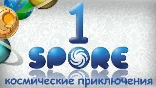 Космические Приключения в Spore #1 - Не бейте меня, я еще маленький.(Веселое похождение Войса в игре под названием Spore: Galactic Adventures / Спор: Космические Приключения *Музыка, прису..., 2014-03-29T03:16:44.000Z)