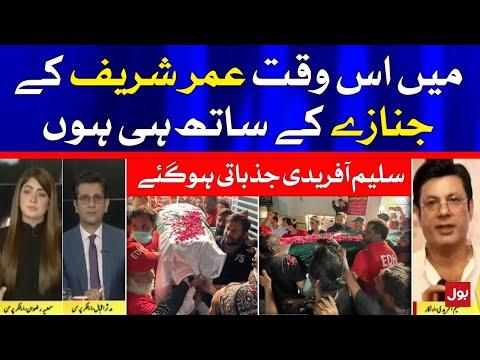 Saleem Afridi Emotional Talk on Umer Sharif Funeral