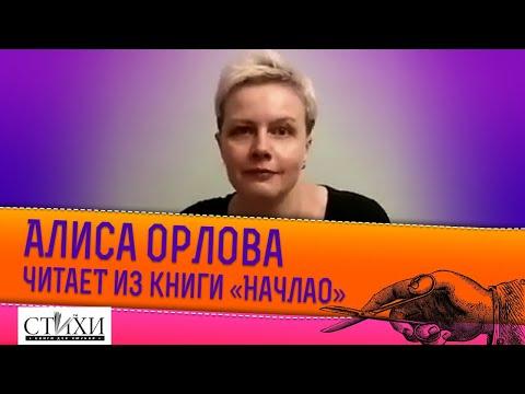 Поэт читает свои СТиХИ. Алиса Орлова-3