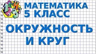 МАТЕМАТИКА 5 класс. ОКРУЖНОСТЬ И КРУГ