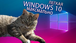 Windows 10 LTSC в 2021г. Максимально оптимизированная сборка для слабых пк