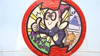 任天堂3DS、妖怪ウォッチバスターズ・妖怪ウォッチ2対応 妖怪メダル...