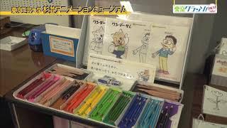 Made in Tokyo 『杉並アニメーションミュージアム』
