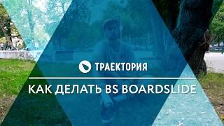 Как делать BS Boardslide на скейтборде. Видео урок
