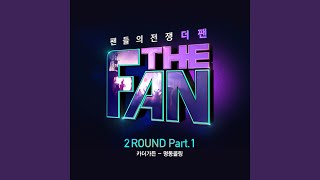 Provided to by loen entertainment myeongdong calling (명동콜링) · car the garden(카더가든) fan (더 팬) 2round part.1 ℗ five cultural industrial company...