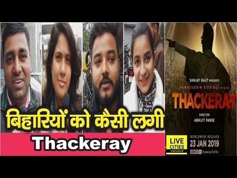 Thackeray Movie Public Review  Balasaheb Thakre  Nawazuddin Siddiqui, Amrita Rao  LiveCities