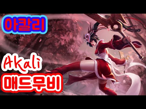 """""""멱살잡고 캐리간다!"""" 아칼리 매드무비 1080p - Akali Fast Combo Plays"""