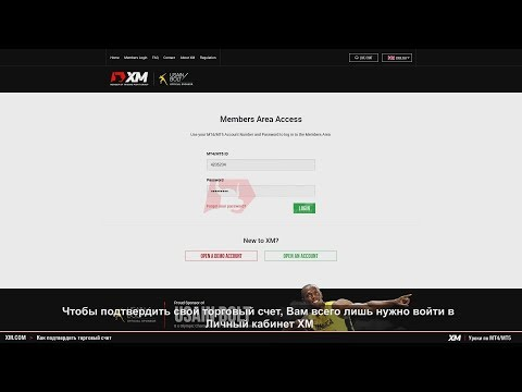 xm.com---Уроки-по-mt4/mt5---Как-подтвердить-торговый-счет---(ru)