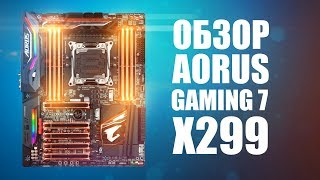 ТОПОВАЯ МАТЕРИНКА для Skylake-X: Aorus X299 Gaming 7