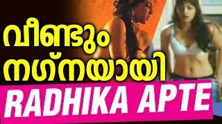 Radhika apte goes NUDE again!