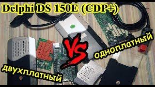 Автосканер Delphi DS 150E + программа Автоком (Делфи)